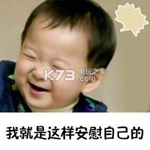 《美丑有命胖瘦在天表情包》这是一款根据韩国可爱的宋民国小朋友