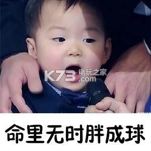 根据韩国可爱的宋民国小朋友带来的一系列的表情包图片
