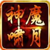 神魔啸月安卓版下载v1.0