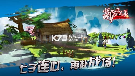 葫芦兄弟手游 v1.1.8 下载 截图