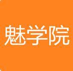 魅学院app官网下载v2.1