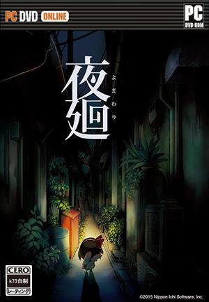 夜廻中文补丁下载v0.91