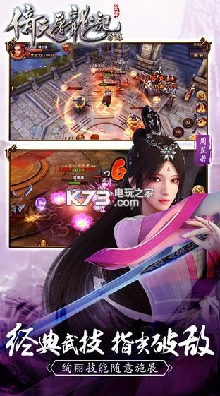 倚天屠龙记手游 v1.7.7 百度版下载 截图