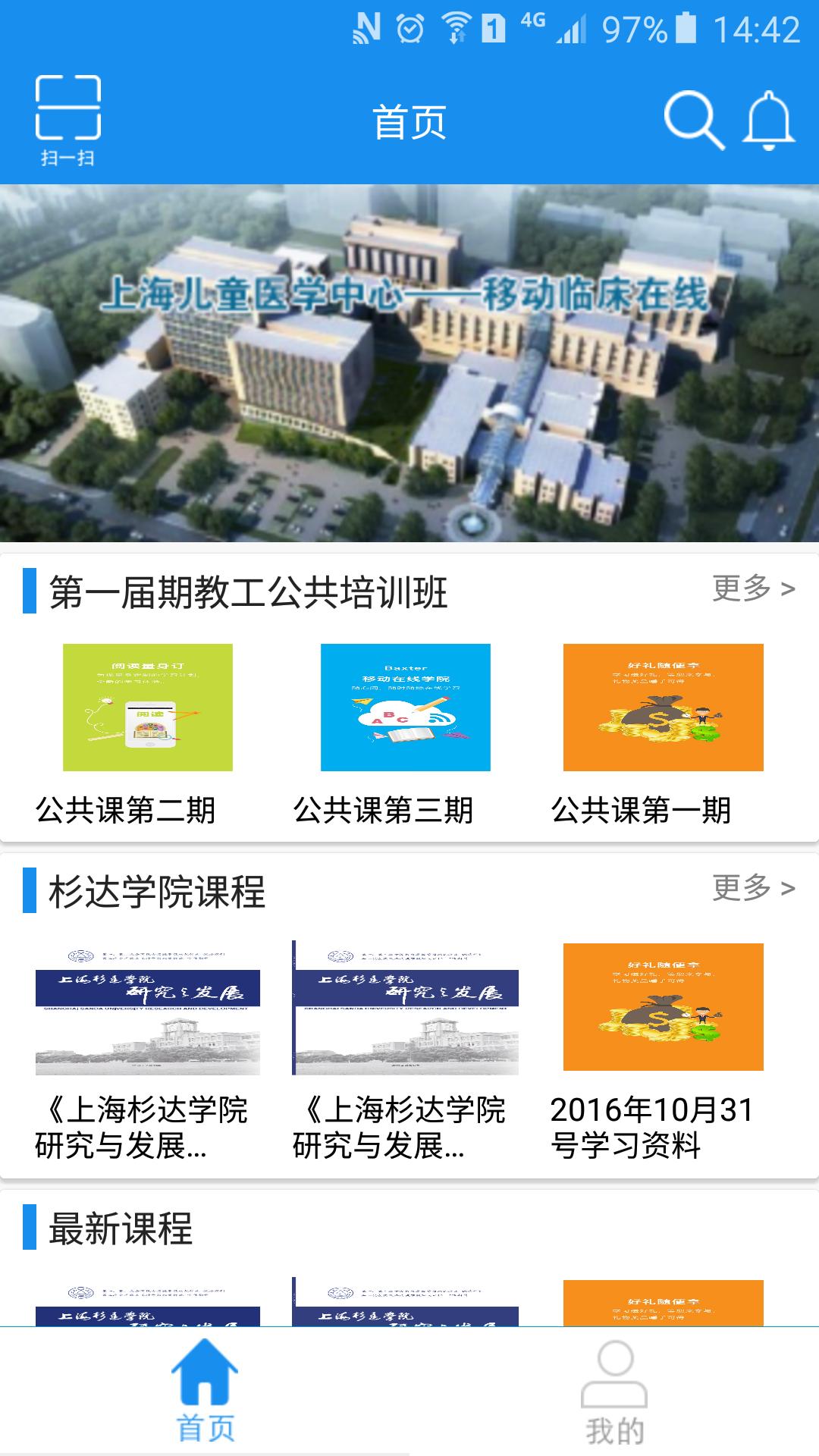 杉达e教育app v1.1.1 安卓下载 截图