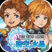 最终幻想传说时空水晶 v1.6 安卓正版下载