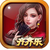 齐齐乐棋牌 v1.3 官网下载