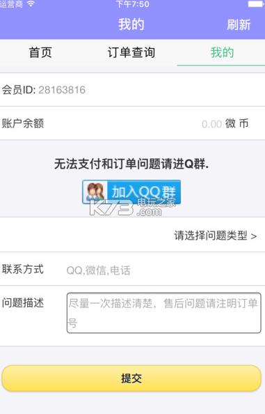 微商加粉 v1.0 app下载 截图