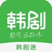 韩剧迷下载v2.0.4