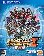 第三次超级机器人大战Z天狱篇日版+dlc下载