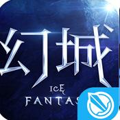 幻城手游 v1.2.43 变态版下载