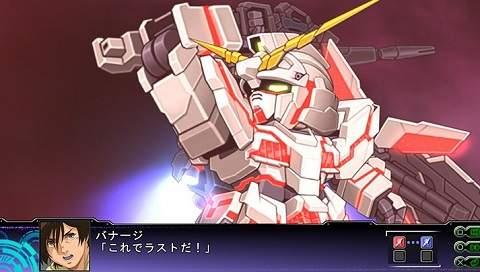 第三次超级机器人大战Z天狱篇 日