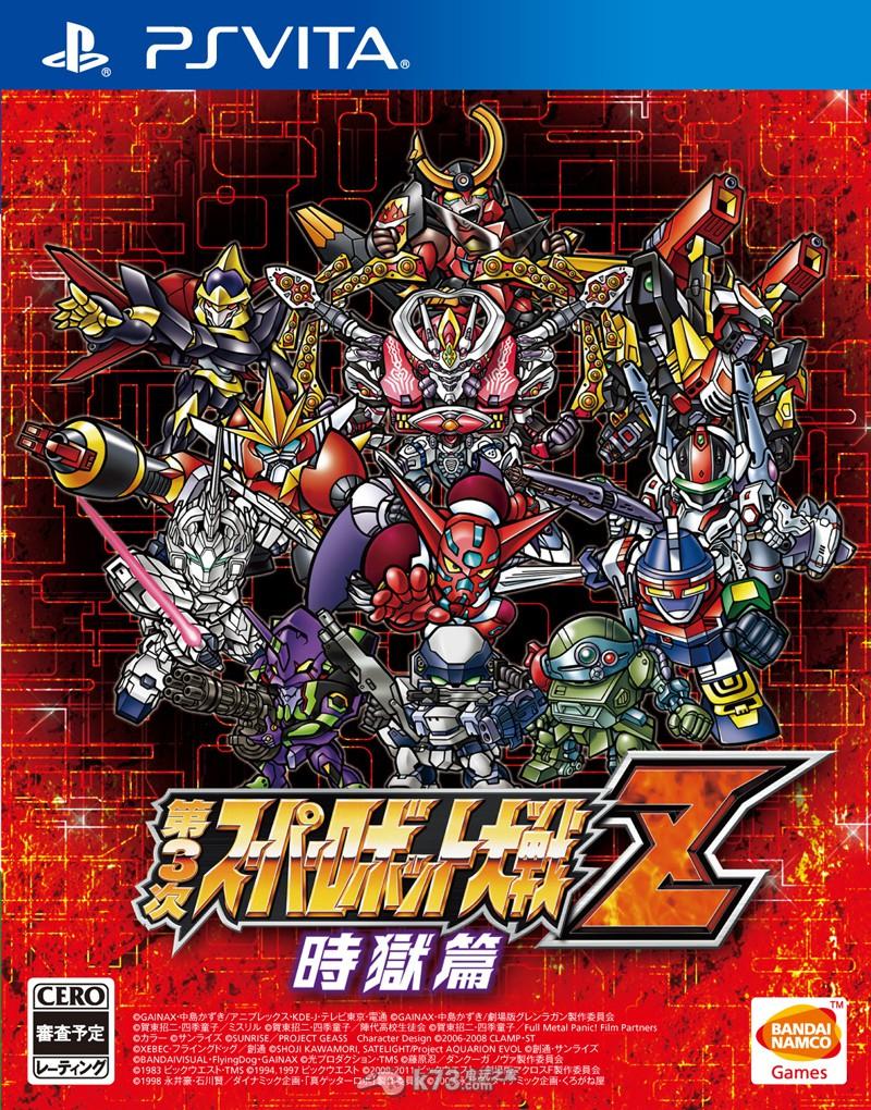 第三次超级机器人大战Z时狱篇日版下载
