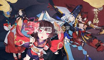 阴阳师手游 v1.0.31 百度版下载 截图