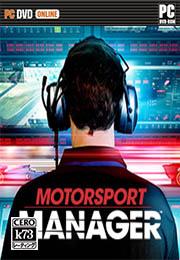 赛车经理 汉化硬盘版下载