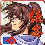 侠客英雄传25周年纪念版安卓下载v1.0