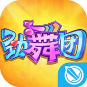 劲舞团手游 v2.5.0 变态版下载