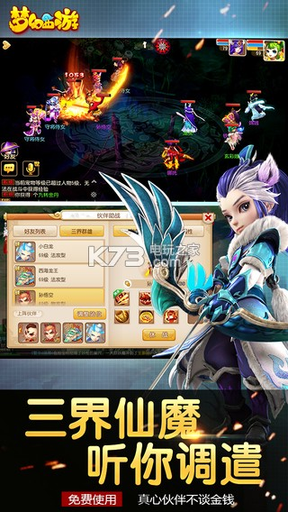 梦幻西游手游 v1.284.0 网易版下载 截图