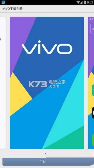 vivox9 手机壁纸下载