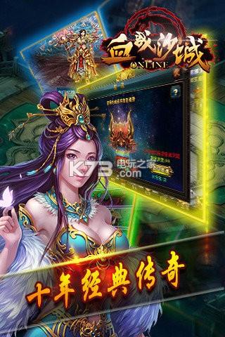 血战沙城 v1.7.2 官网下载 截图