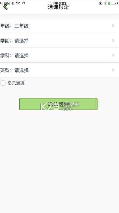 北京高思教育app v1.6.2 下载 截图