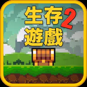 像素生存游戏2最新版下载v1.47