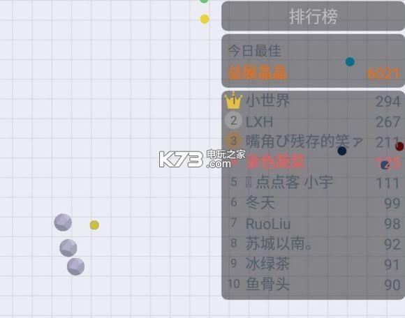 贪吃蛇大作战 v3.8.12 下载 截图