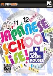 日本校园生活游戏下载