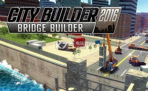 城市建造者2016桥梁建造者 v1.1.0 中文破解版下载 截图