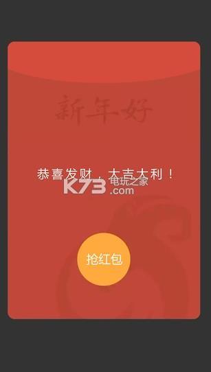 微信抢红包神器免费版 下载安装 截图
