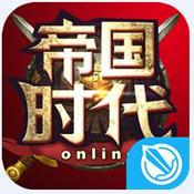 帝国时代手游 v3.6.0 bt变态版下载