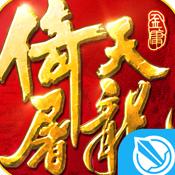 倚天屠龙记手游 v1.7.7 百度版下载