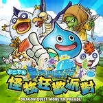 勇者斗恶龙怪物狂欢派对中文版安卓下载v1.1