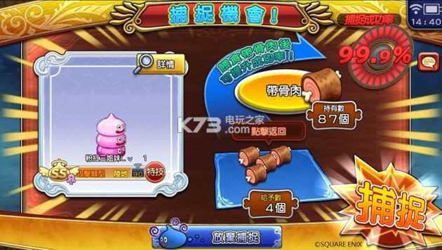 勇者斗恶龙怪物狂欢派对 v1.1 ios中文版下载 截图