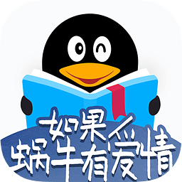 qq阅读 v6.5.5.770 下载