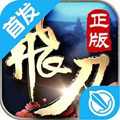 飞刀无双手游 v2.1.11 变态版下载