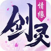 剑灵情缘苹果ios下载