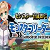 怪物饲养员 v1.3.1 中文版下载