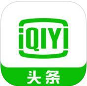 爱奇艺头条app下载v1.0.0