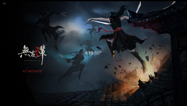 无名之辈 中文免安装版下载 截图