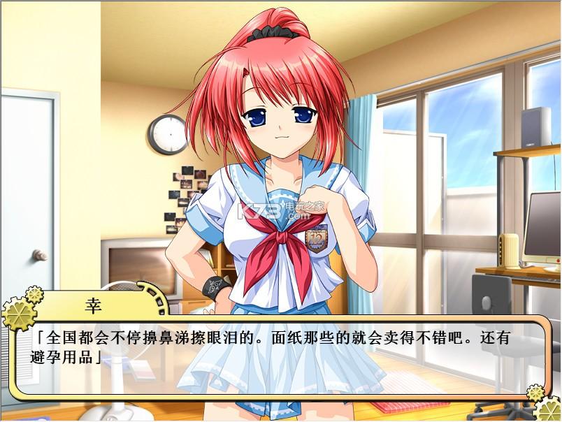 车轮之国向日葵的少女汉化补丁说明 使用说明: 1.解压缩 2.