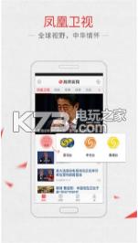 凤凰新闻 v5.6.1 下载 截图