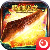 嗜血屠龙 v1.0 BT变态版下载