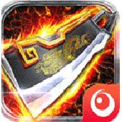 烈火屠龙 v1.0.0 安卓正版下载