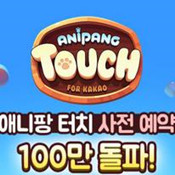 ANIPANG TOUCH官方下载v1.0.35