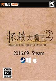 拯救大魔王2官方免费版下载