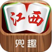兜趣江西麻将 v1.1 苹果版下载