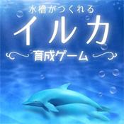 海豚水族馆ios版下载v1.0