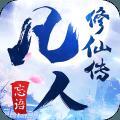 凡人修仙传手游 v1.5.01 ios版下载