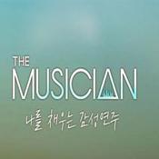 音乐家The Musician下载v1.0.3