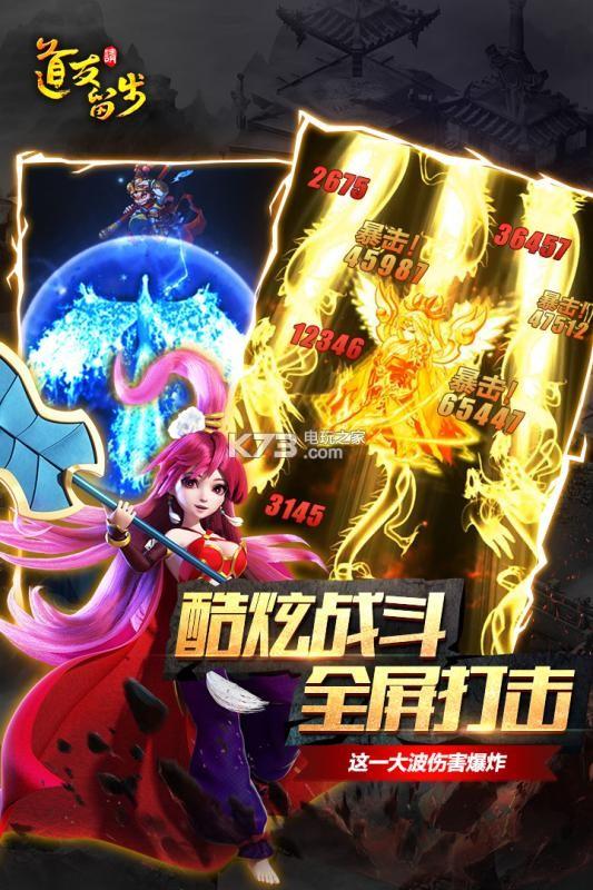 道友请留步 v1.1.25 九游版下载 截图